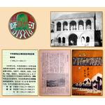 邢台学院logo