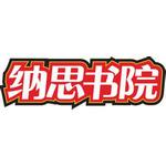 納思書院logo