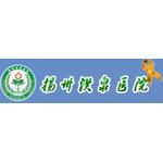 扬州洪泉医院logo