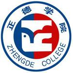 正德职业技术学院logo