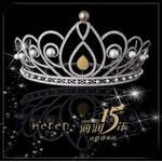海润珍珠logo