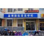 淄博国际语言学校logo