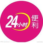 24小时便利店logo