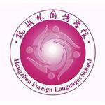 杭州外国语学校logo