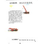 长江起重机厂logo