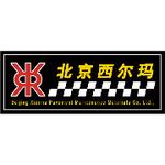 北京西尔玛道路养护材料有限公司logo