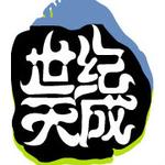 世纪天成logo