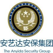 安艺达保安公司logo