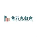 西安普菲克教育培训中心logo