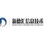 珠海市新德汇信息技术有限公司logo