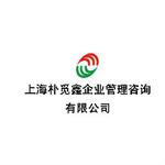 上海朴觅鑫企业管理咨询有限公司logo