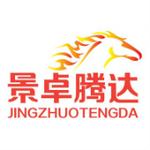 北京景卓腾达商贸有限公司logo