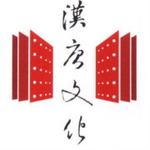 上海汉唐文化发展有限公司logo