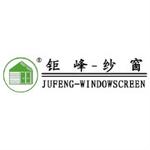 钜峰纱窗logo