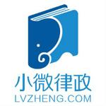 小微律政logo