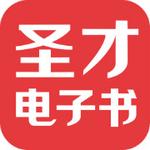 圣才电子书(武汉)有限公司logo