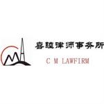 上海喜睦律师事务所logo