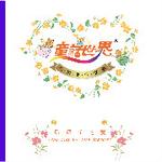 童话世界儿童专业摄影logo