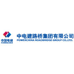 中电建路桥集团有限公司logo