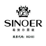 希努爾男裝股份有限公司logo