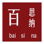 广州市百思纳皮具有限公司logo