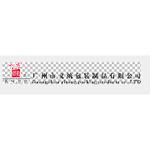 广州市义统包装制品有限公司logo