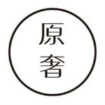 原奢logo