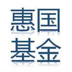 上海惠国股权投资基金管理有限公司logo