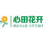 心田花开学校logo