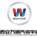 西安万通汽修学校logo
