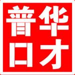 西安普华口才培训中心logo