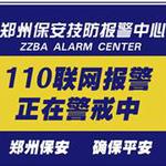 郑州市保安服务公司logo