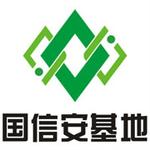 国信安深圳分公司logo