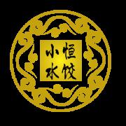 小恒水饺logo