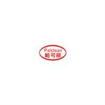 广东帕可丽日用品有限公司logo