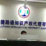 天津市捷路通知识产权代理有限公司logo