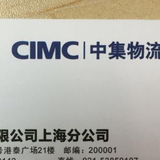 中集现代物流logo