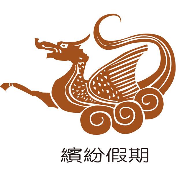 江苏缤纷假期国际旅行社有限责任公司logo