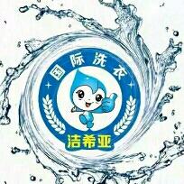 北京洁希亚洗染技术有限公司logo