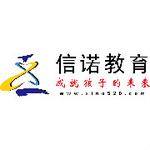 武汉信诺教育集团logo