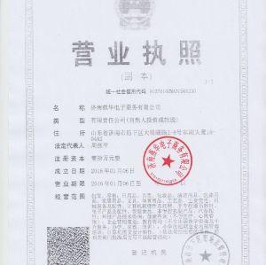 济南燕华logo