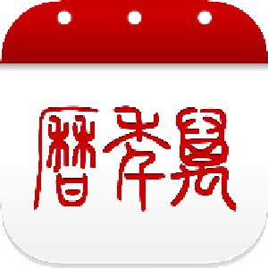 万年历logo