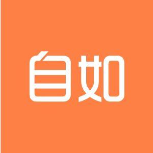 深圳自如友家资产管理有限公司logo