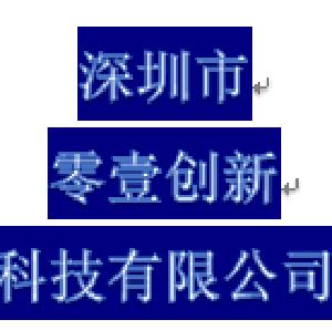 深圳市零壹创新科技有限公司logo