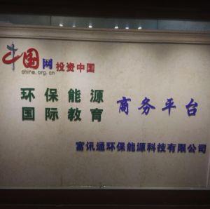 富讯通环保能源科技有限公司logo