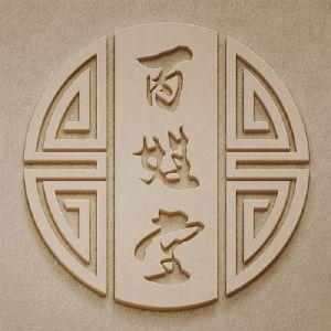 广东百姓堂-尚凝集团核心成员logo