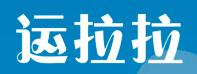 运拉拉/ 流动网络logo