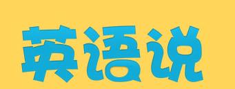 英语说/ 补天网络logo