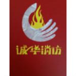 深圳诚华消防设备有限公司logo