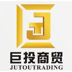 佛山市巨投商贸有限公司logo